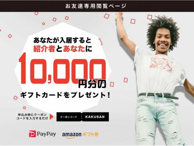 oyolifeのクーポンコード・友達紹介!今なら10000万円ゲット