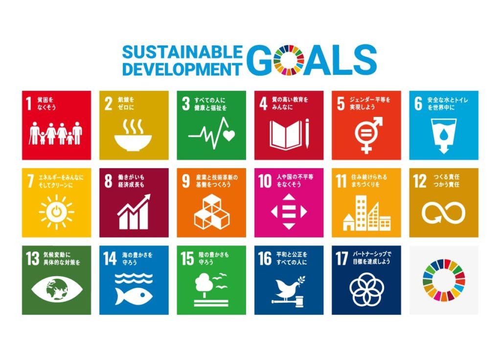 SDGs(エスディージーズ)18番目の目標とは?地球や宇宙に・・・