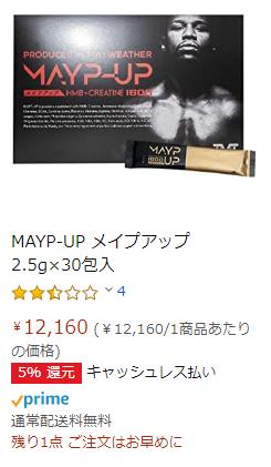 メイプアップamazon
